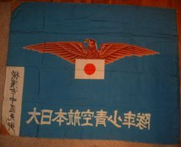 [Greater Japanese Aviation Youth Corps]