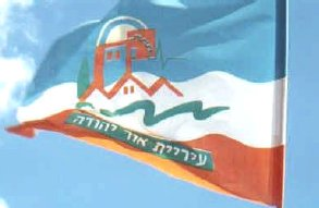 [Municipality of Or Yehuda (Israel)]